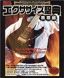 エクササイズ聖典 黒帯編 (シンコー・ミュージック・ムック)