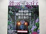 にっぽん列島鉄道紀行No.07/御殿場線 箱根登山鉄道 富士急行   関東2