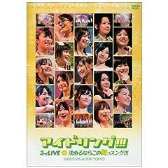 �A�C�h�����O!!!3rd LIVE ���߂�Ȃ炱�̉Ă��X���O!!! 2008.07.05 at ZEPP TOKYO [DVD]