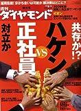 週刊 ダイヤモンド 2009年 2/7号 [雑誌]
