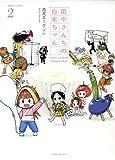 田中さんちの白米ちゃん 2 (バンブーコミックス)
