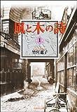 風と木の詩 / 竹宮 惠子 のシリーズ情報を見る