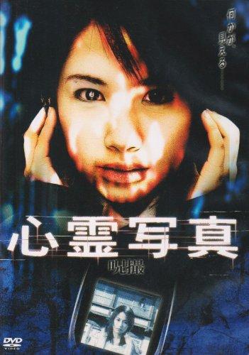 心霊写真 呪撮 [DVD]