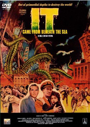 水爆と深海の怪物 [DVD]