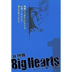 Big Hearts(1) [Kindle版]