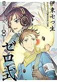 ゼロ式 (少年チャンピオン・コミックス・エクストラ もっと!)