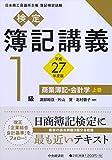 1級商業簿記・会計学 上巻〔平成27年度版〕 (【検定簿記講義】)