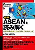 図解 ASEANを読み解く