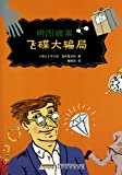 img - for Open and Shut CasesFlying Disk Swindle (Chinese Edition) book / textbook / text book