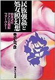 民族強姦と処女膜幻想―日本近代・アメリカ南部・フォークナー