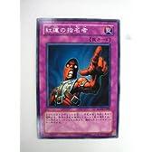 紅蓮の指名者、SOVR-JP080、遊戯王カード、遊戯王OCGシングルカード