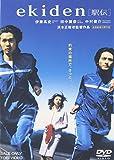 ekiden[DVD]