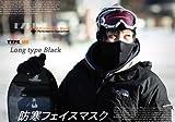 防寒,防風フェイスマスク,アウトレット自転車,バイク,スキースノーボードに