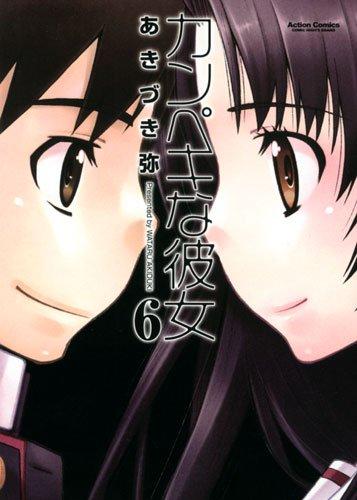 カンペキな彼女(6) (アクションコミックス(コミックハイ!))