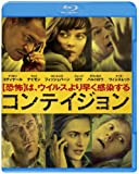 【初回限定生産】コンテイジョン ブルーレイ&DVDセット(2枚組)