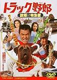 トラック野郎 故郷特急便[DVD]