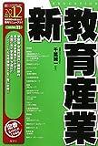 新教育産業〈2012年度版〉 (最新データで読む産業と会社研究シリーズ)