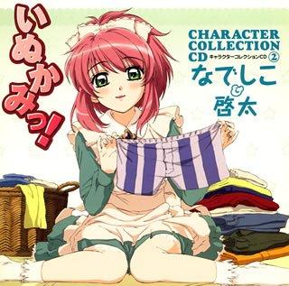 いぬかみっ!キャラクターコレクションCD(2)なでしこ&啓太