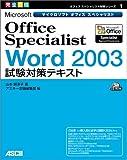 Microsoft Office Specialist Word 2003試験対策テキスト (オフィススペシャリスト対策シリーズ)