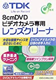 TDK DVDビデオカメラ専用レンズクリーナ[DVD-CAMLC2G]