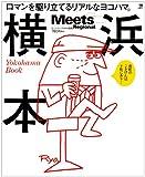 横浜本—ロマンを駆り立てるリアルなヨコハマ。 (えるまがMOOK ミーツ・リージョナル別冊)