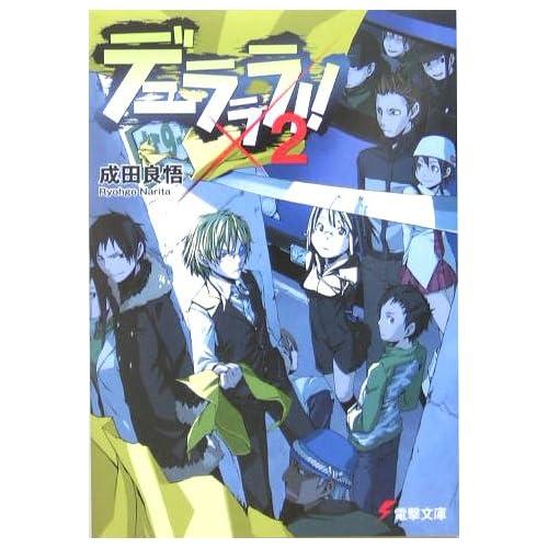 デュラララ!!×2 (電撃文庫) (文庫)