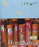 ことりっぷ 海外版 香港 (観光 旅行 ガイドブック)