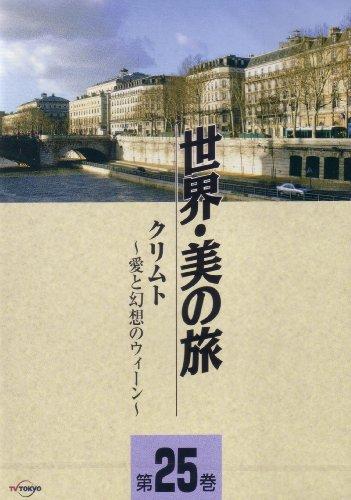 クリムト -愛と幻想のウィーン- (世界・美の旅25) [DVD]