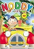 ノディ1「おもちゃの国のタクシー編」 [DVD]