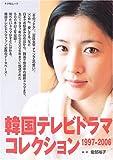 韓国テレビドラマコレクション—1997-2006