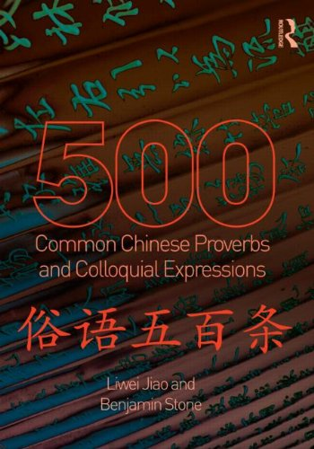 500 Common Chinese Proverbs and Colloquial Expressions: An Annotated Frequency Dictionary (English and Chinese Edition)