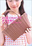 ECO CRAFTでかごを編む。—ほしい形を自分で作る17のアイデア