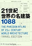 21世紀 世界の名建築1088