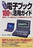 使える!電子ブック100%活用ガイド―最新プレーヤーの紹介からパソコン活用のマル秘テクニックまで