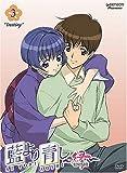 echange, troc Ai Yori Aoshi: Enishi 3 - Destiny [Import USA Zone 1]