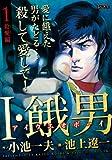 I・餓男 1 (キングシリーズ 漫画スーパーワイド)
