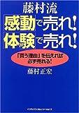 藤村流「感動」で売れ!「体験」で売れ!―「買う理由」を伝えれば必ず売れる!