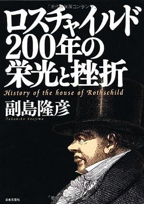 ロスチャイルド 200年の栄光と挫折