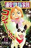 元祖!浦安鉄筋家族 12 (少年チャンピオン・コミックス)