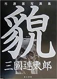 Kao-Mikuni-Rentaro---Ichihara-Motoi-Shashin-Shu---Photography----Japanese-Import-