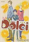 Dolci 3 (マッグガーデンコミックス アヴァルスシリーズ)