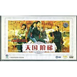 "Stairway To Heaven AKA Yi Qian Ge Qiu Tian ""Cheongookeui gyedan"" (original title) 25-VCD Box Set SBS Koren TV Series Blockbuster OOP This Video product does not have English audio or subtitles."