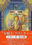 冒険のはじまりしとき―女騎士・アランナ〈1〉 (女騎士・アランナ (1))