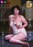 密室の母と子 肉欲の絆 円城ひとみ [DVD]