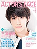ACTOR'S FACE vol.3 (大型本)