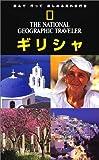 ナショナル ジオグラフィック 海外旅行ガイド ギリシャ (ナショナルジオグラフィック海外旅行ガイド)(マイク ジェラード)