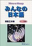 みんなの日本語—初級2本冊