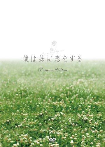 僕は妹に恋をする プレミアム・エディション [DVD]