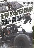 世界の特殊部隊 武器・装備編 (講談社プラスアルファ文庫)