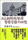 ある朝鮮総督府警察官僚の回想